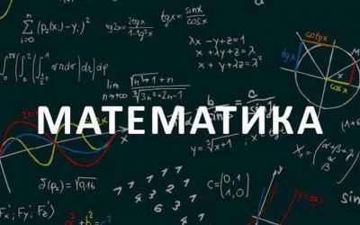 Репетитор по математике и информатике оказываем услуги