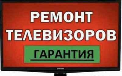 Ремонт телевизоров и бытовой техники оказываем услуги