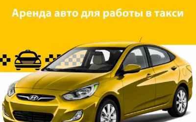 Сдам машину в аренду под такси оказываем услуги
