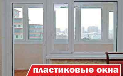 Окна пластиковые с установкой оказываем услуги