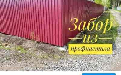 Забор, Ворота из профнастила, Штакетника, Сетки ра оказываем услуги