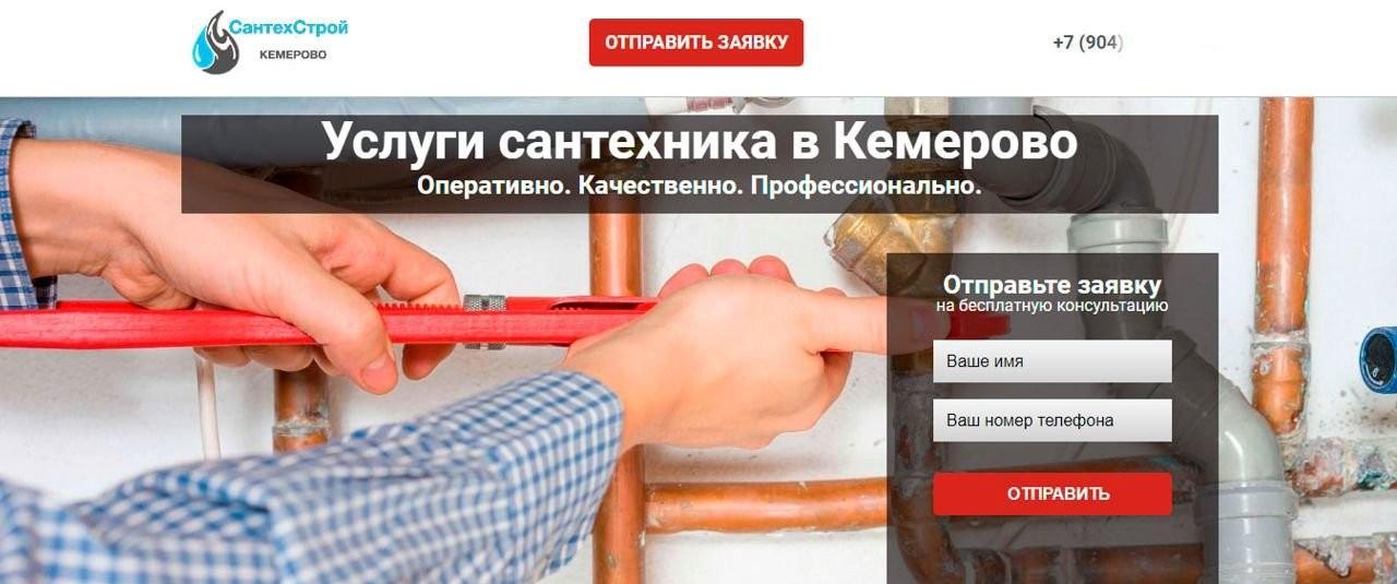 Создаем сайты в Новокузнецке оказываем услуги