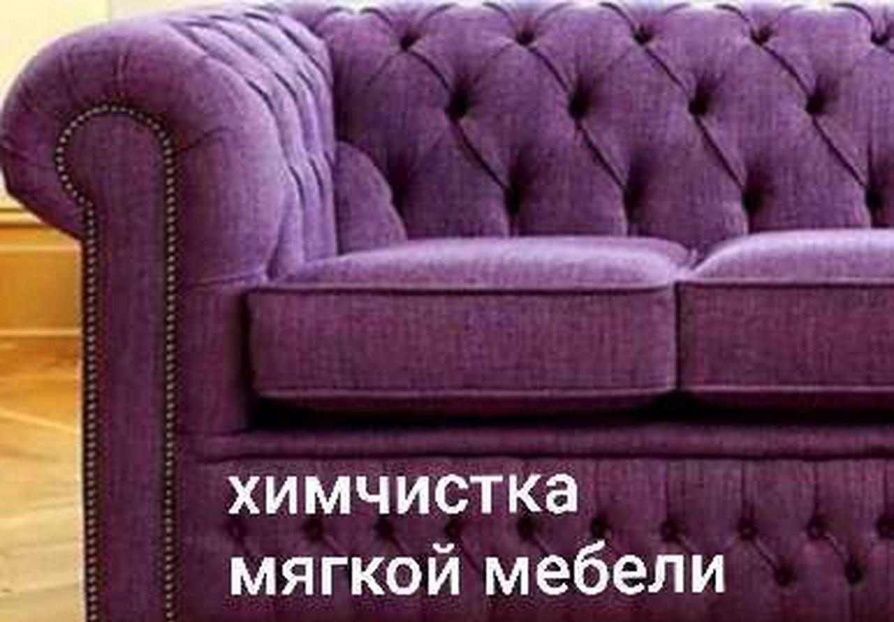 Химчистка мебели и ковров на дому оказываем услуги