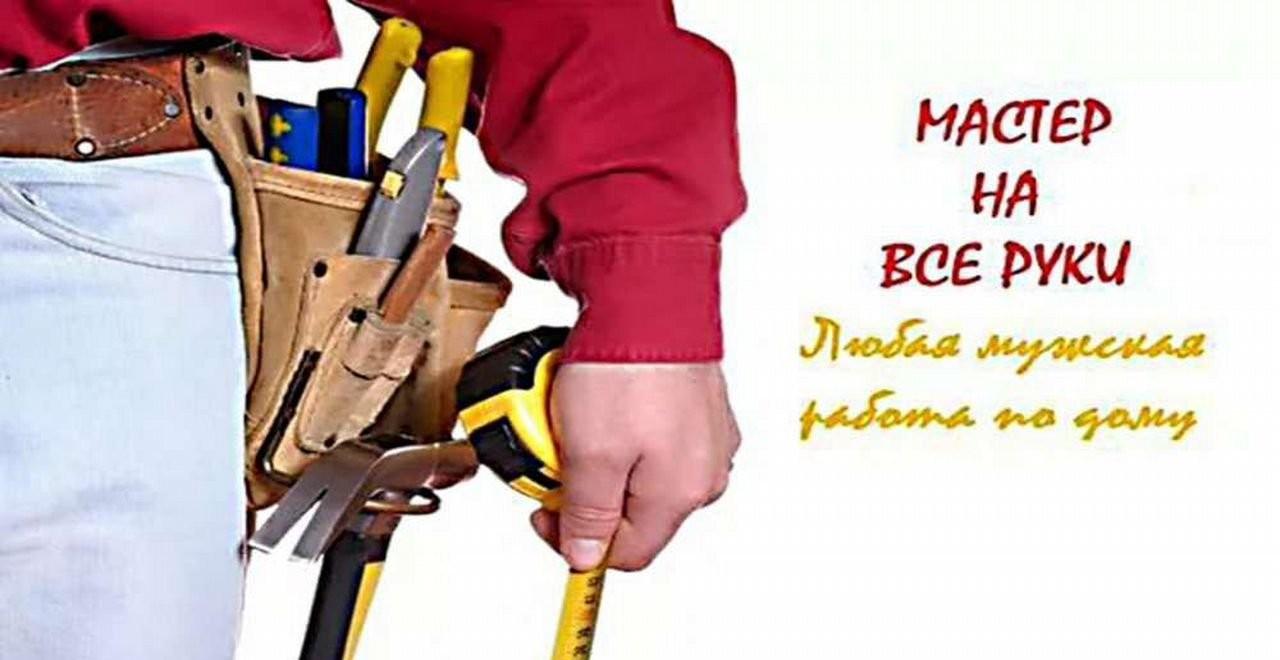 Мастер на час, электрик, сантехника, сборка мебели оказываем услуги