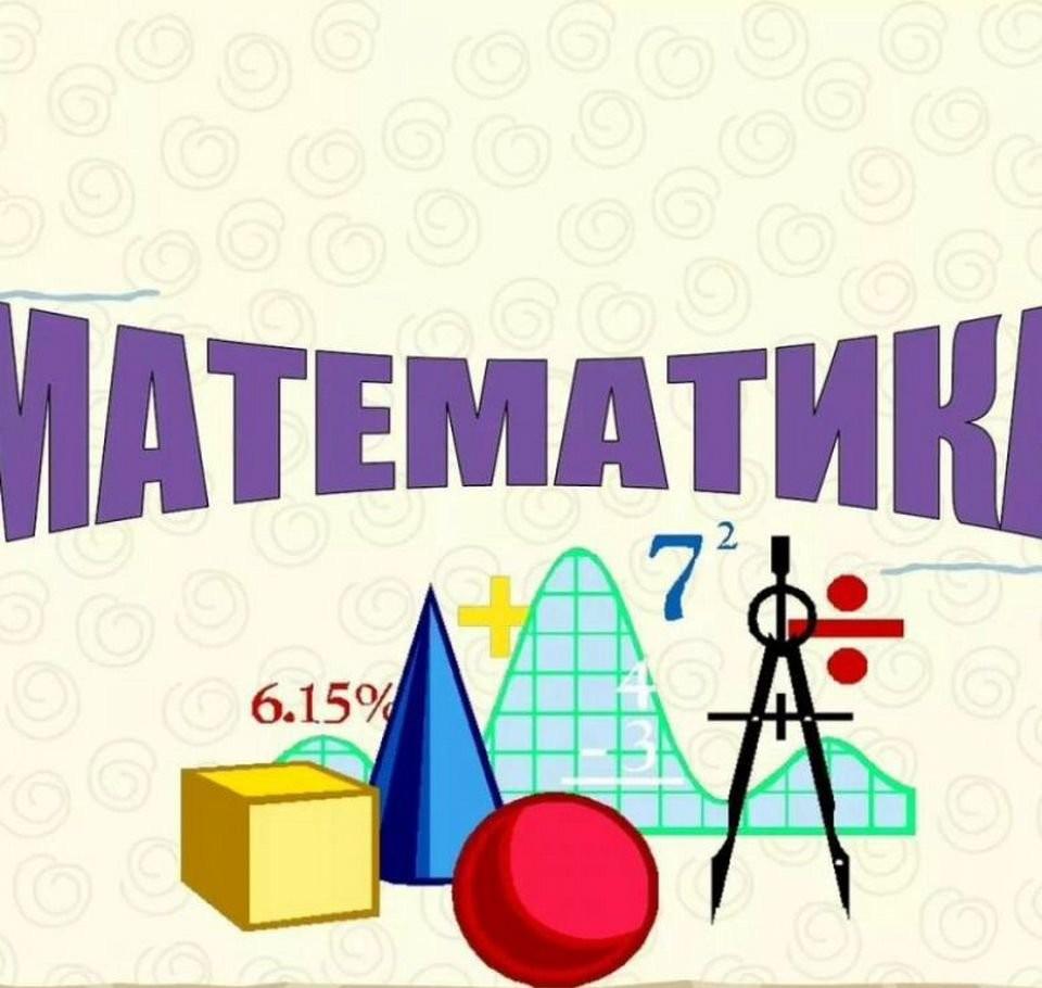 Репетитор по математике, подготовка к огэ, егэ оказываем услуги