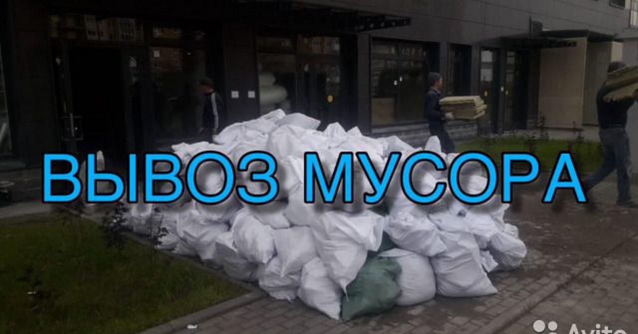 Вывоз строительного мусора, вывоз старой мебели оказываем услуги