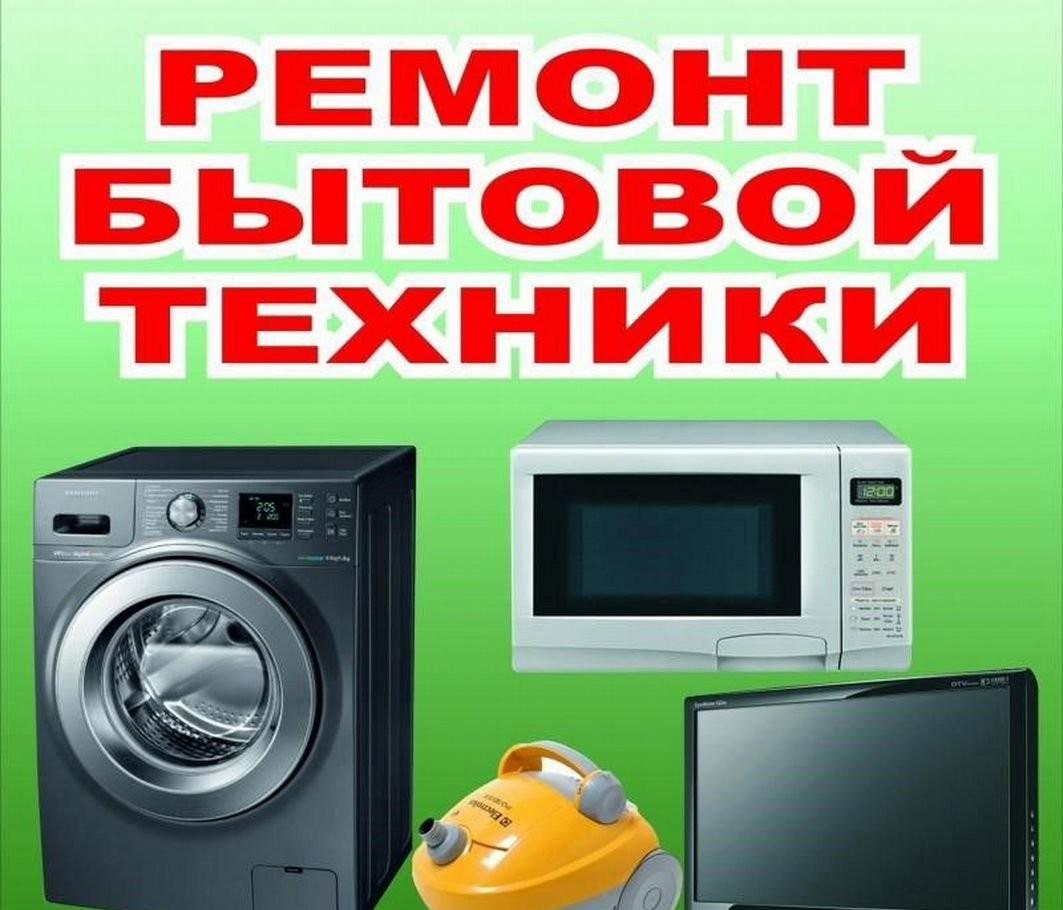 Ремонт бытовой техники на дому оказываем услуги