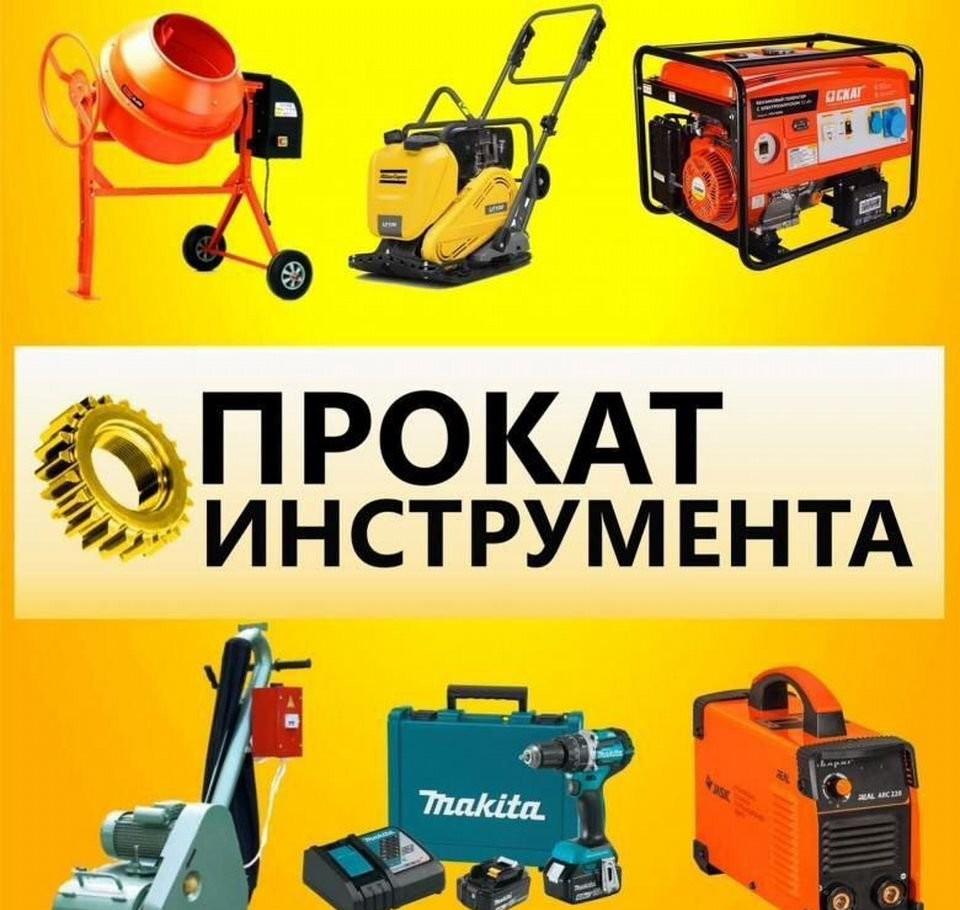 Аренда Электро-Бензо инструмента оказываем услуги